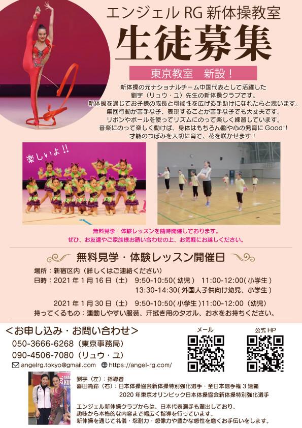 東京新体操